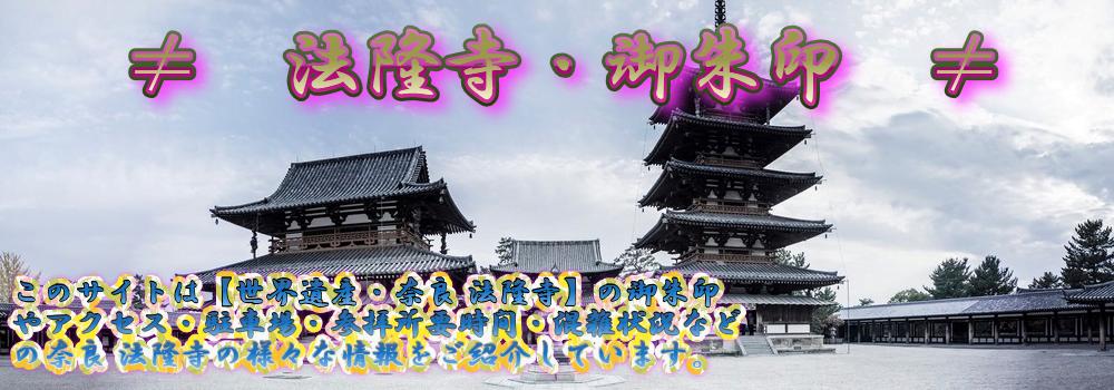 奈良 法隆寺の御朱印の「種類・値段・待ち時間・混雑状況」お守りの「種類・返納方法」アクセス(行き方)・駐車場などの総合情報サイト
