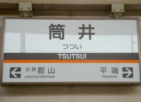 近鉄・筒井駅