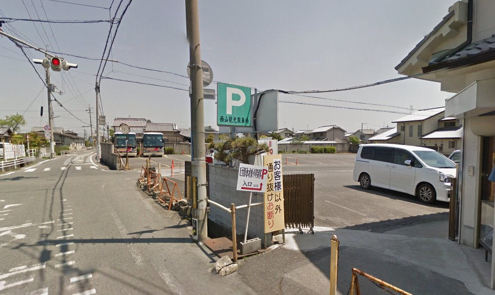 「法隆寺西山観光駐車場」
