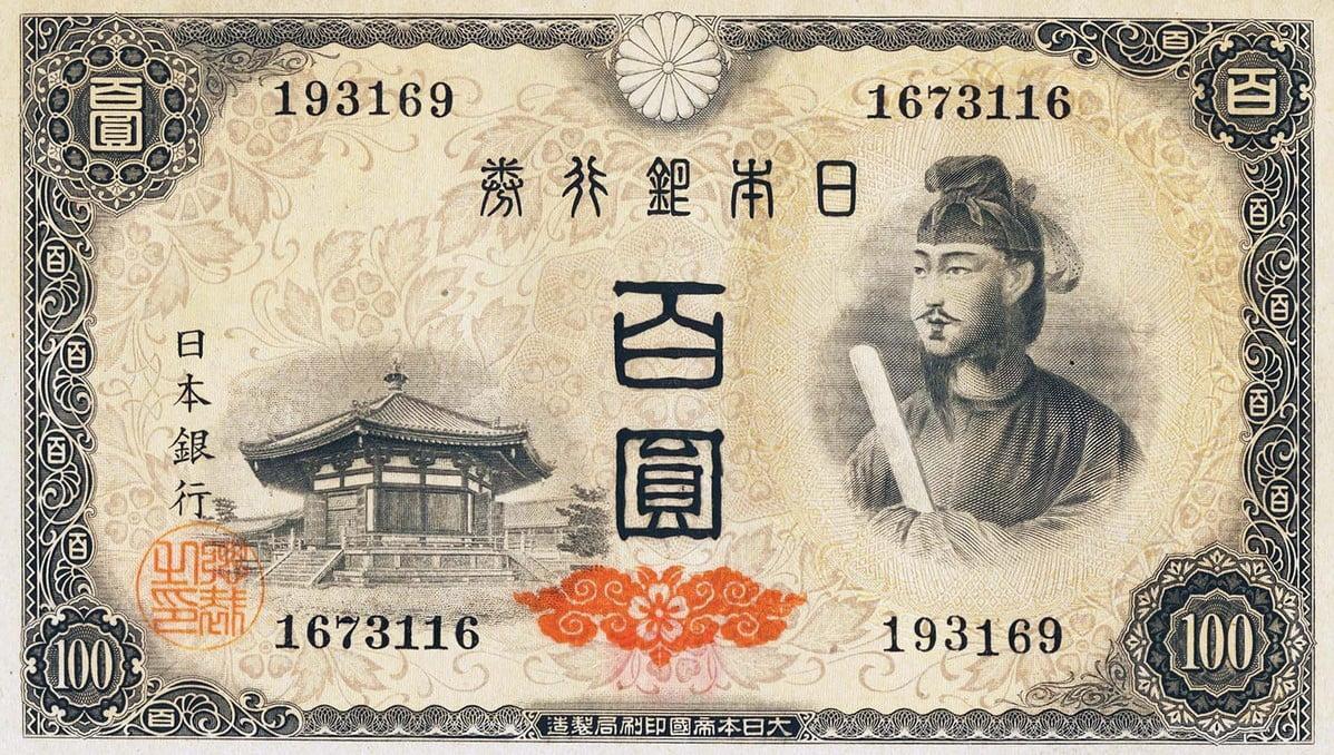 夢殿が初めて紙幣の図案として採用されたのは1930年の百円札