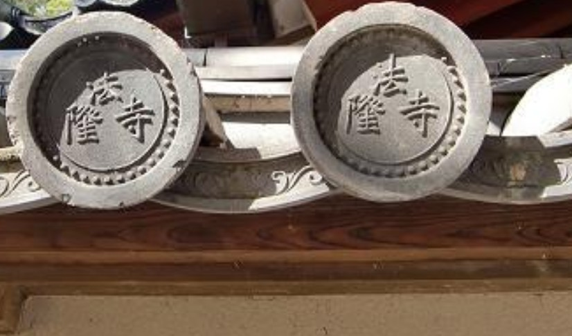 奈良 法隆寺・ 軒丸瓦の「歴史・由来・意味」など