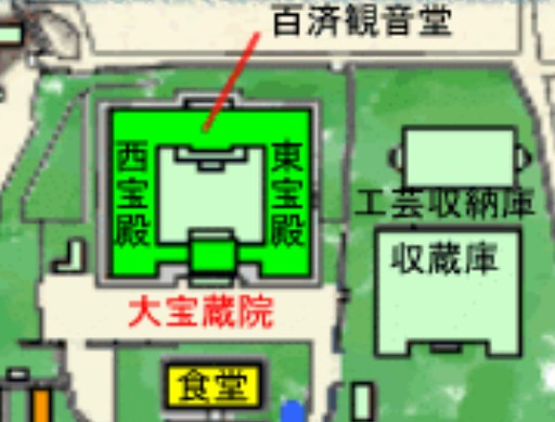 法隆寺・大宝蔵院の構成と配置案内図