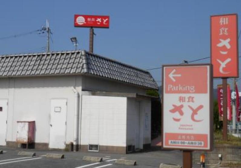 奈良「和食さと法隆寺店」