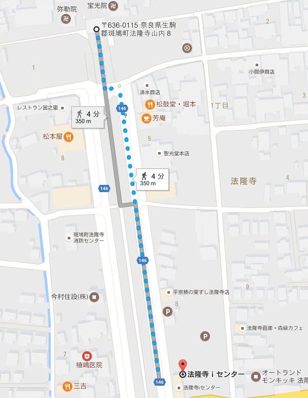 法隆寺iセンターアクセス